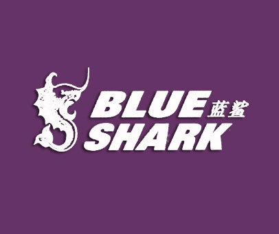 藍鯊-BLUESHARK
