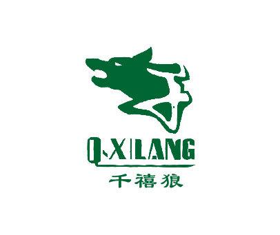 千禧狼-QXILANG