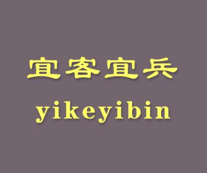 宜客宜兵-YIKEYIBIN