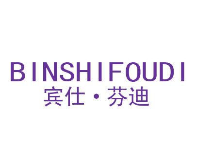 宾仕·芬迪-BINSHIFOUDI