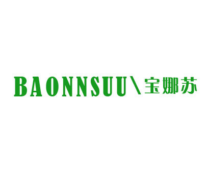 宝娜苏-BAONNSUU