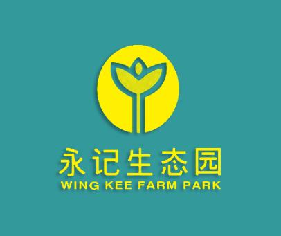 永记生态园-WINGKEEFARMPARK