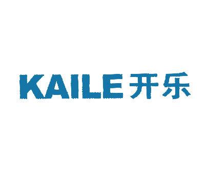 开乐-KAILE