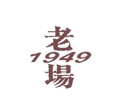 老场-1949