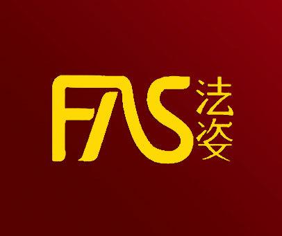 法姿-FAS