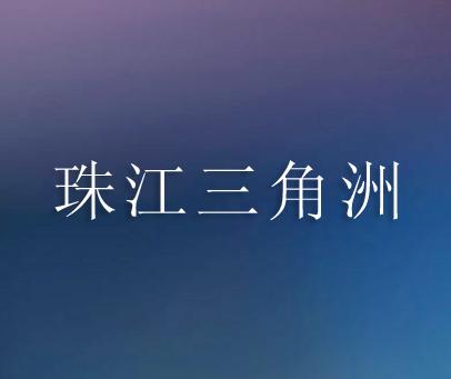 珠江三角洲