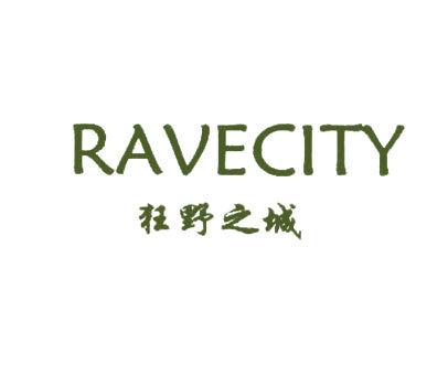 狂野之城-RAVECITY