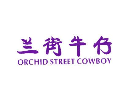 兰街牛仔-ORCHIDSTREETCOWBOY