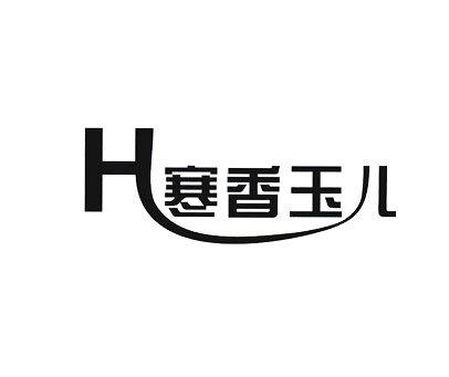 寒香玉儿-H