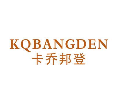 卡乔邦登-KQBANGDEN