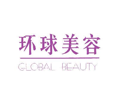 环球美容-GLOBALBEAUTY