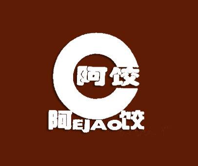 阿饺-EJAO