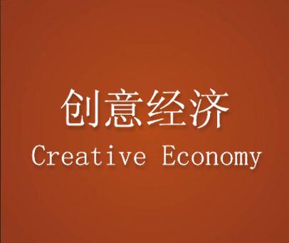 创意经济-CREATIVEECONOMY