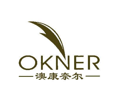澳康奈尔-OKNER