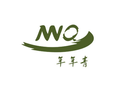 年年青-NNQ