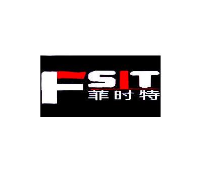 菲时特-FSIT