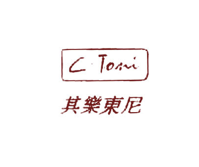 其乐东尼-C.TONI