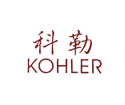 科勒-KOHLER