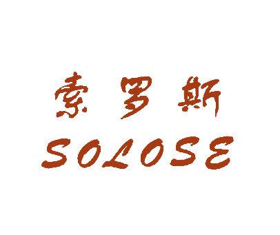 索罗斯-SOLOSE