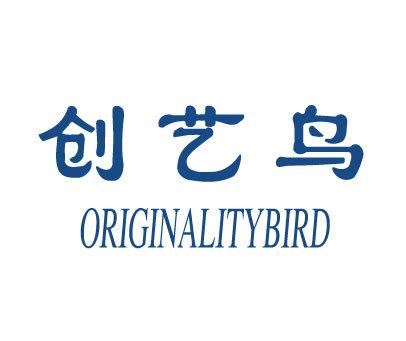 创艺鸟-ORIGINALITYBIRD