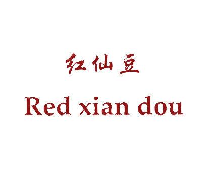 红仙豆-REDXIANDOU