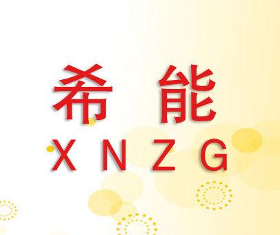 希能-XNZG