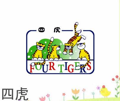 四虎-FOURTIGERS