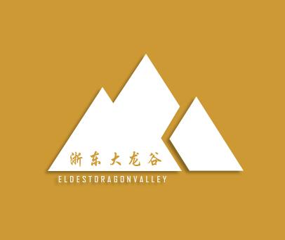 浙东大龙谷-ELDESTDRAGONVALLEY