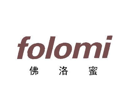 佛洛蜜-FOLOMI