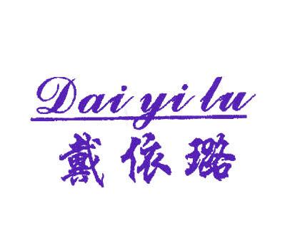 戴依璐-DAIYILU