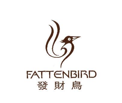 发财鸟-FATTENBIRD