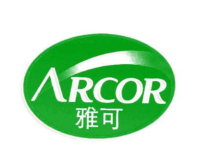 雅可-ARCOR