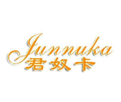 君奴卡-JUNNUKA