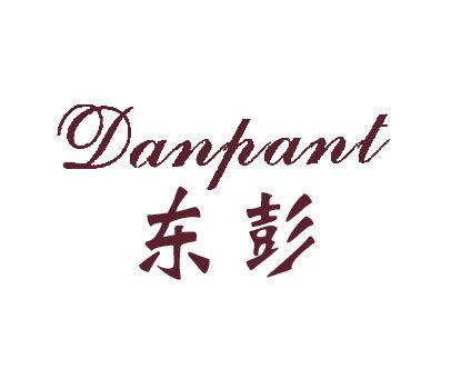 东彭-DANPANT