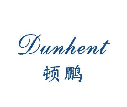顿鹏-DUNHENT