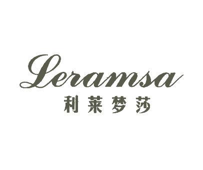 利莱梦莎-LERAMSA