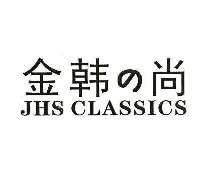 金韩尚-JHSCLASSICS