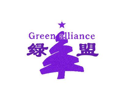 绿盟-GREENALLIANCE