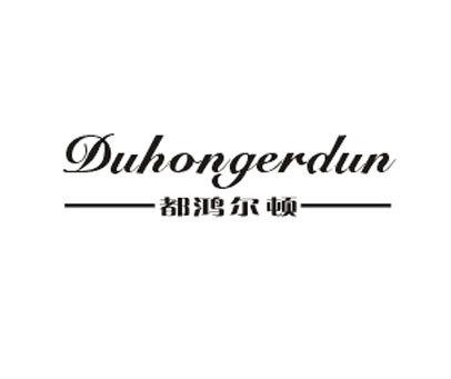 都鸿尔顿-DUHONGERDUN