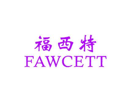 福西特-FAWCETT