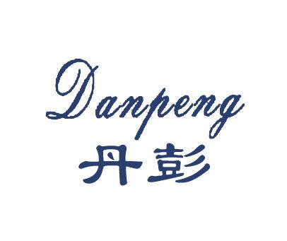 丹彭-DANPENG
