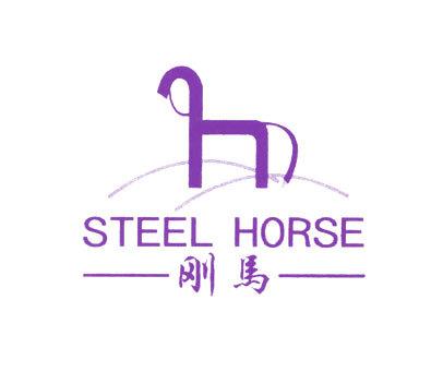 刚马-STEELHORSE