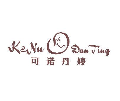 可诺丹婷-KENUODANTING