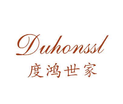 度鸿世家-DUHONSSL