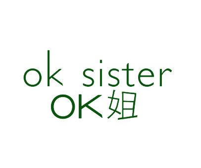 姐-OK-OKSISTER