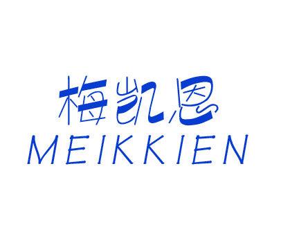 梅凯恩-MEIKKIEN
