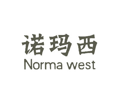 诺玛西-NORMAWEST