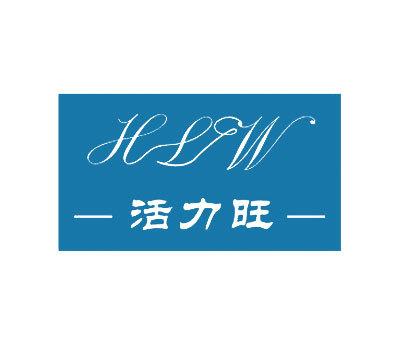 活力旺-HLW