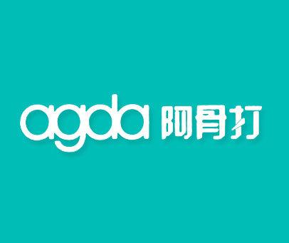 阿骨打-AGDA