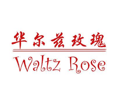 华尔兹玫瑰-WALTZROSE
